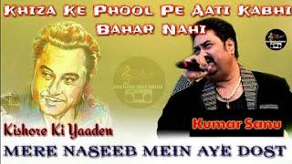 Mere Naseeb Me Ae Dost - Kumar Sanu - Kishore Ki Yaaden Vol 2 - Ankit Badal AB