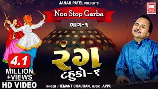 Rang ( Non Stop Garba Tahuko-6) Part 1