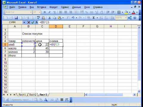 Как сделать таблицу в экселе 2003 видео
