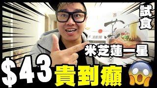 【試食】$43蚊貴到癲!米芝蓮一星『蔦』杯麵 ▶ 味道竟然...?