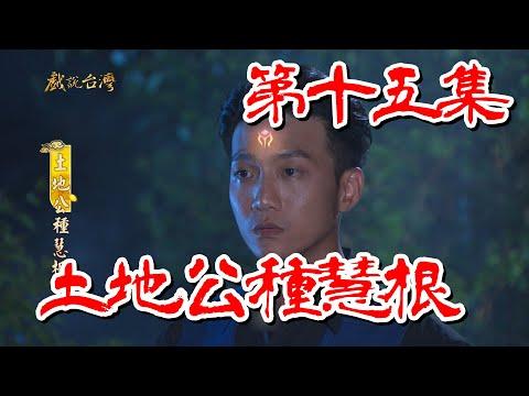 台劇-戲說台灣-土地公種慧根-EP 15