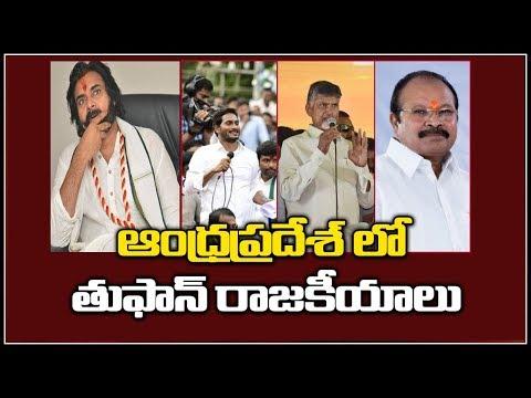 ఆంధ్రప్రదేశ్ లో తుఫాన్ రాజకీయాలు||Prof K Nageshwar on Cyclone Politics in Andhra Pradesh||