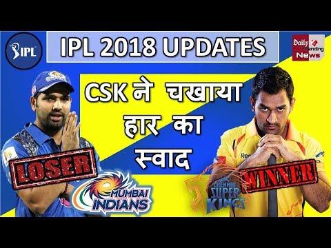 Vivo IPL 2018: CSK ने चखाया Mumbai Indians को हार का स्वाद, बुरी तरह हराया !!