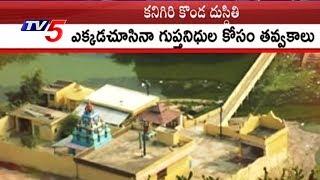 శిధిలావస్థలో కనిగిరి కొండ..! | Kanigiri Fort in Trouble