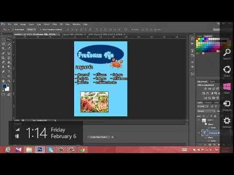 การทำป้ายร้านอาหารด้วยโปรแกรม Photoshop By Rayongall.com
