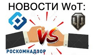 НОВОСТИ WoT: РОСКОМНАДЗОР VS WORLD of TANKS