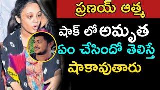 Amrutha Shocking Comments On Pranay Controversy | Pranay Amrutha | Maruthi Rao Amrutha