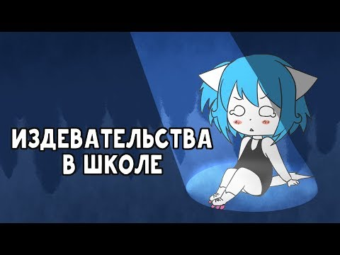 Издевательства В Школе ● Русский Дубляж