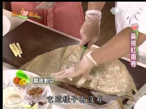 現代心素派-20131201 大廚上菜--黃袍紅棗卷 (樊定宣)