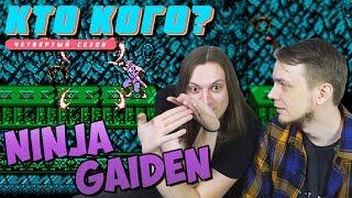 Две комнаты в Ninja Gaiden - Кто Кого? (408)