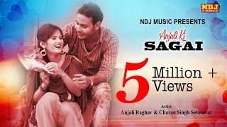 New Haryanvi Song    Anjali Raghav Hits Anjali Ki Sagai Latest Song 2016