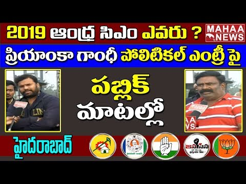 Hyderabad Public Opinion on Priyanka Gandhi Political Entry | People's Voice | Mahaa News