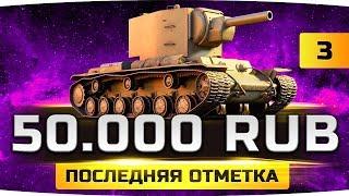 СЕГОДНЯ ФИНАЛ?! ● ЧЕЛЛЕНДЖ НА 50.000 RUB ● Последняя Отметка на КВ-2
