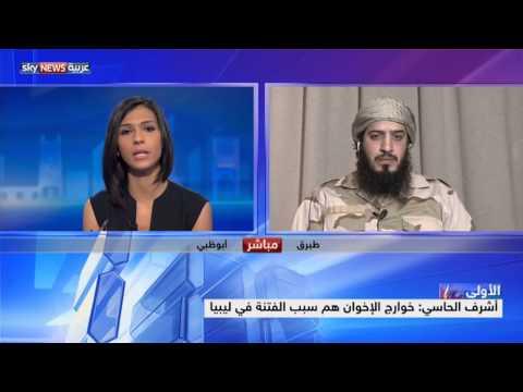 الحاسي: خوارج الإخوان سبب الفتنة في ليبيا