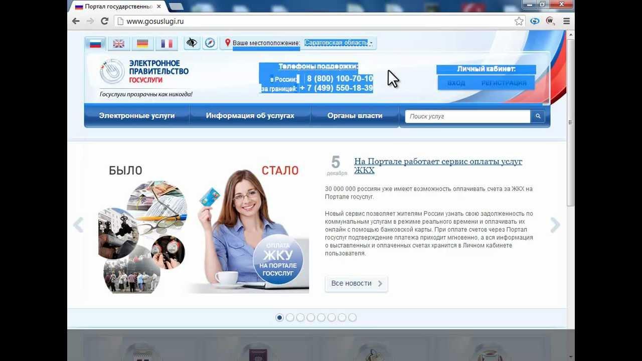 Подать Заявление В Загс Онлайн Северодвинск