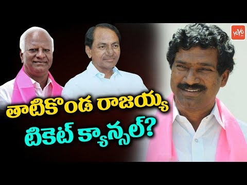 TRS Leaders Oppose Tatikonda Rajaiah As Station Ghanpur MLA Candidate | CM KCR | KTR | YOYO TV
