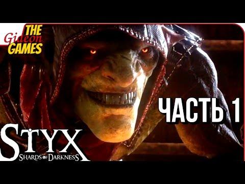 STYX: Shards of Darkness ➤ Прохождение #1 ➤ КРУТОЙ, И НЕ ГЕРОЙ