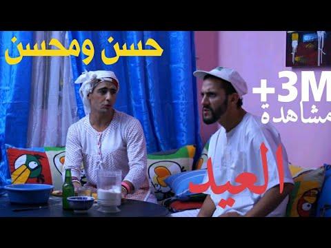 جديد الثنائي حسن و محسن سكيتش < العيد >