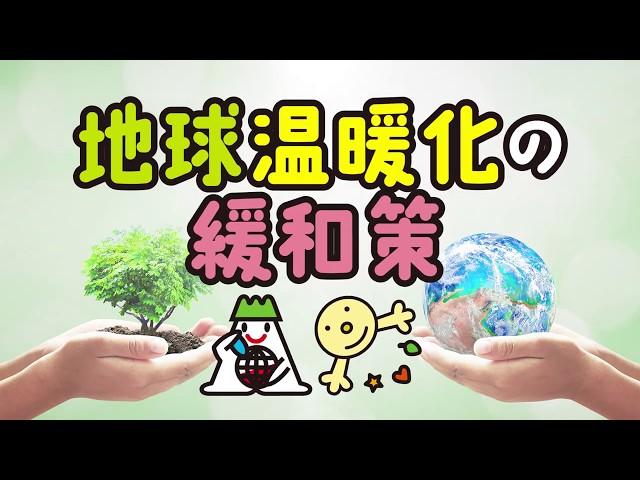 (地球温暖化の緩和策篇)よく分かる第2次秋田県地球温暖化対策推進計画