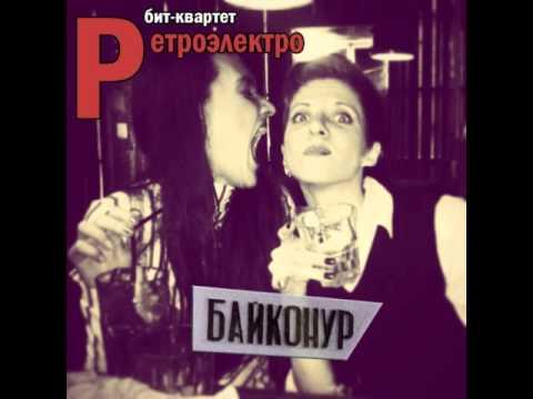 RetroElektro - Байконур