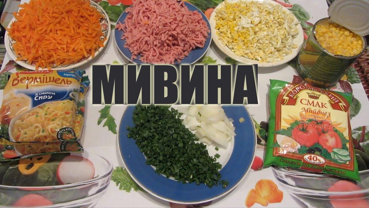 Рецепты салатов из мивины с