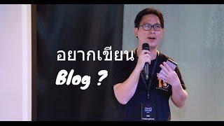 อยากเขียน Blog ทำยังไง EP.1 แนะนำเบื้องต้น