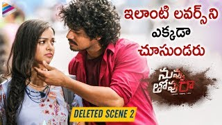 Nuvvu Thopu Raa Movie Deleted scene 2 | Sudhakar Komakula | Nirosha | 2019 Latest Telugu Movies