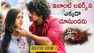 Nuvvu Thopu Raa Movie Deleted scene 2 | Sudhakar Komakula | Nirosha | 2019 Latest Telugu Movies