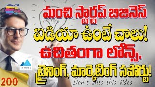 Startup business ideas in telugu   How to get loan for startup business in telugu  - 200
