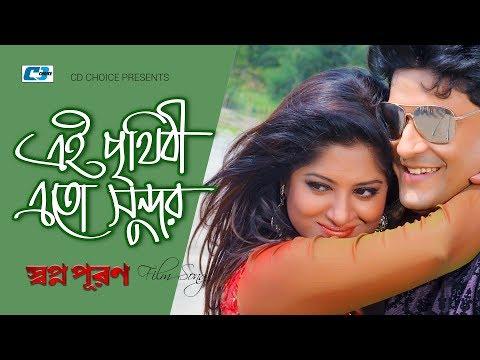 Ei Prithibi Eto Sundor | Shohel | Shohel | Mousumi | Ferdous | Bangla Movie Song | FULL HD thumbnail