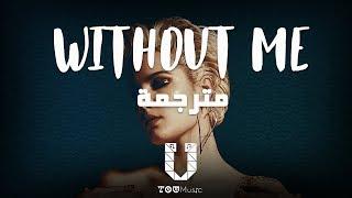 Halsey - Without Me - مترجمة عربي