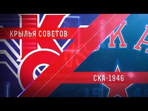 Прямая трансляция. Плей-офф 2018. «Крылья Советов» - «СКА-1946». (14.3.2018)