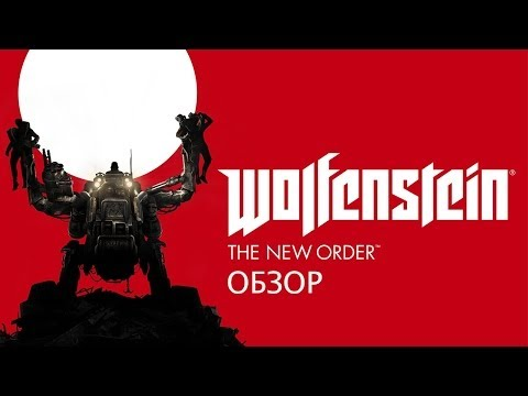 Wolfenstein: The New Order – ураганный и верный традициям боевик (Обзор)