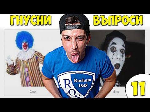 НАЙ-ГНУСНИТЕ ВЪПРОСИ #11