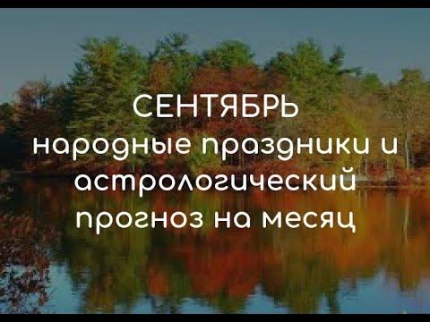 СЕНТЯБРЬ. Народные праздники и астрологические аспекты.