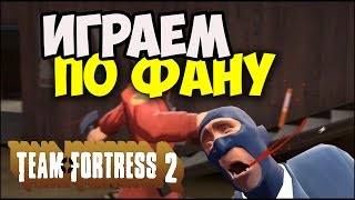 Team Fortress 2 по фану
