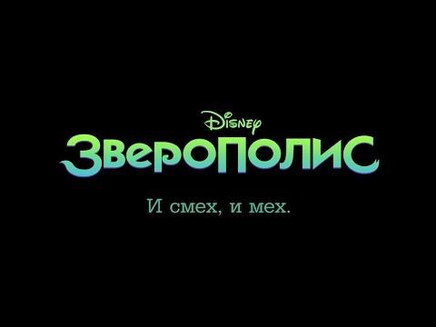 Обзор мультфильма Зверополис / Zootopia