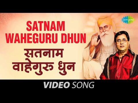 Satnam Waheguru Dhun | Jagjit Singh