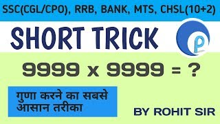 MULTIPLICATION SHORT TRICK || BY ROHIT SIR || PREFIX CLASSES