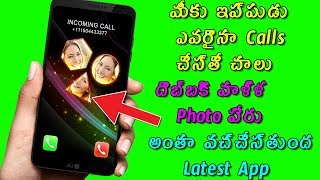If Anybody Calls You Get Full Details With Photo | In Telugu | Technical Srikar