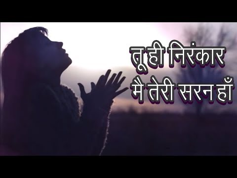 Tu Hi Nirankar Mai Teri Sharan Haan | Sant Nirankari Simran