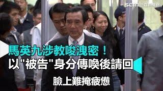 馬英九涉教唆洩密案 7小時偵訊後親自說明