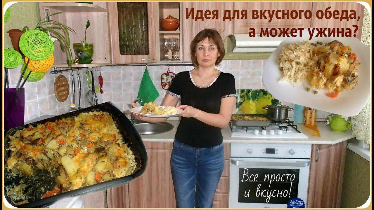 Вкусный ужин из простых продуктов в домашних условиях рецепт быстро
