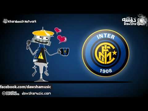 Inter Milan إنتر ميلان