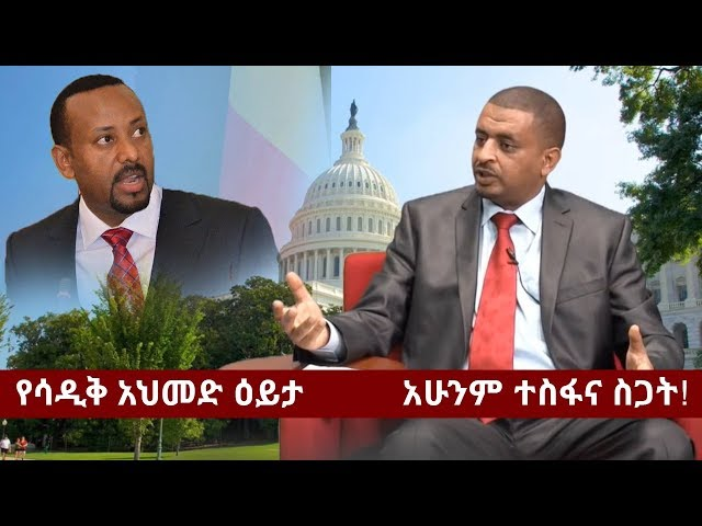 Ethiopia: Sadik Ahmed on Prime Minster Dr Abiy Ahmed