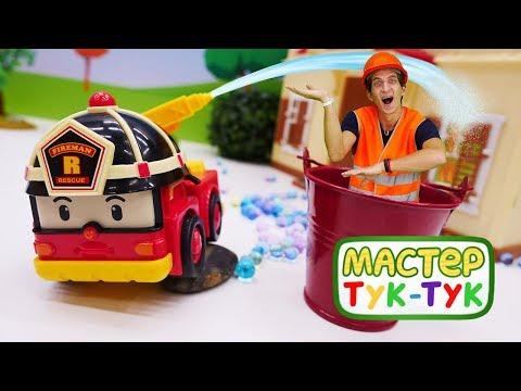 ТукТук Шоу - Приключения робокара Роя и Тук-Тук мастера - Видео для детей.