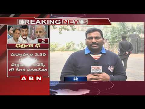 Stage Set for Oppostion Parties Meeting in Delhi against BJP Government | ABN Telugu