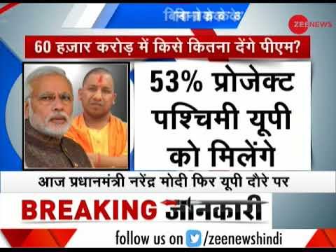 Morning Breaking: Modi's Uttar Pradesh tour to begin soon; many major projects on list