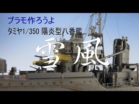 1/350 日本海軍 駆逐艦 雪風
