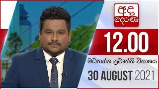 Derana News 12.00 PM -2021-08-30